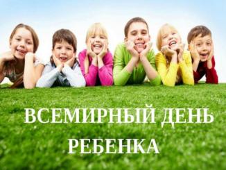 о правах ребенка