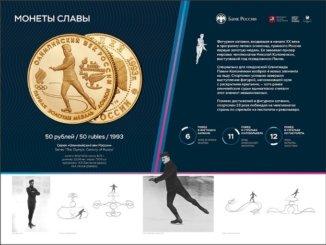 монеты славы