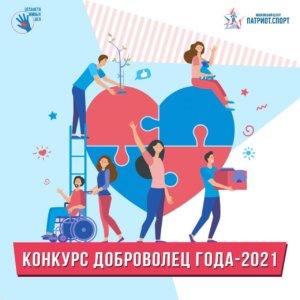 доброволец года - 2021