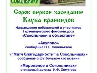 клуб краеведов