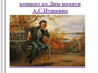 литературно-музыкальный концерт