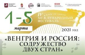 российско-венгерский конкурс
