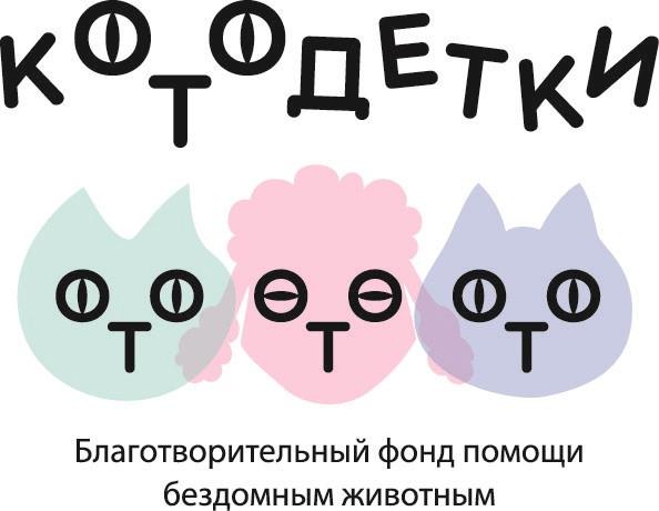 котодетки