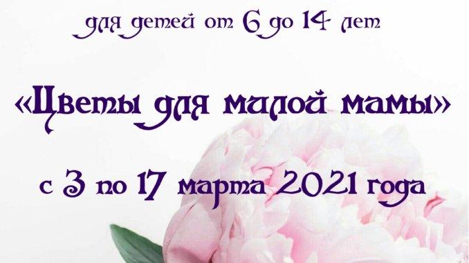 цветы для милой мамы