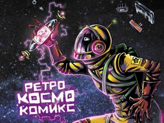 ретро космос комикс