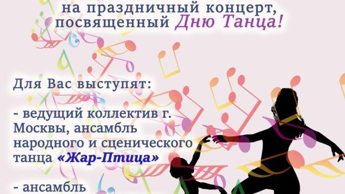 на праздничный концерт