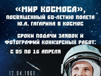 мир космоса