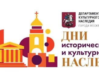 день культурного наследия