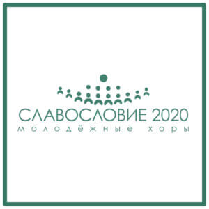 славословие 2020