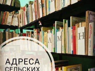 сельские библиотеки