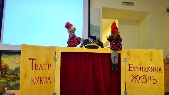 передвижной театр кукол