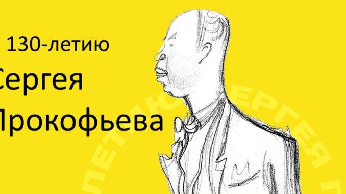 сергея прокофьева