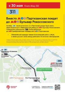 обновлённый транспортный маршрут