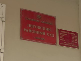 перовский районный суд
