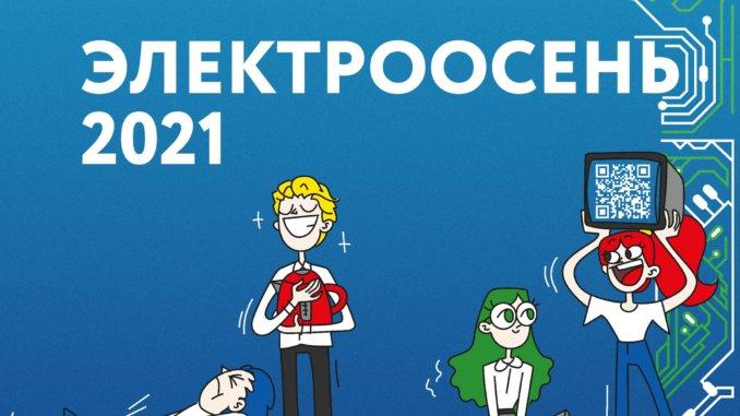 ЭлектроОсень-2021